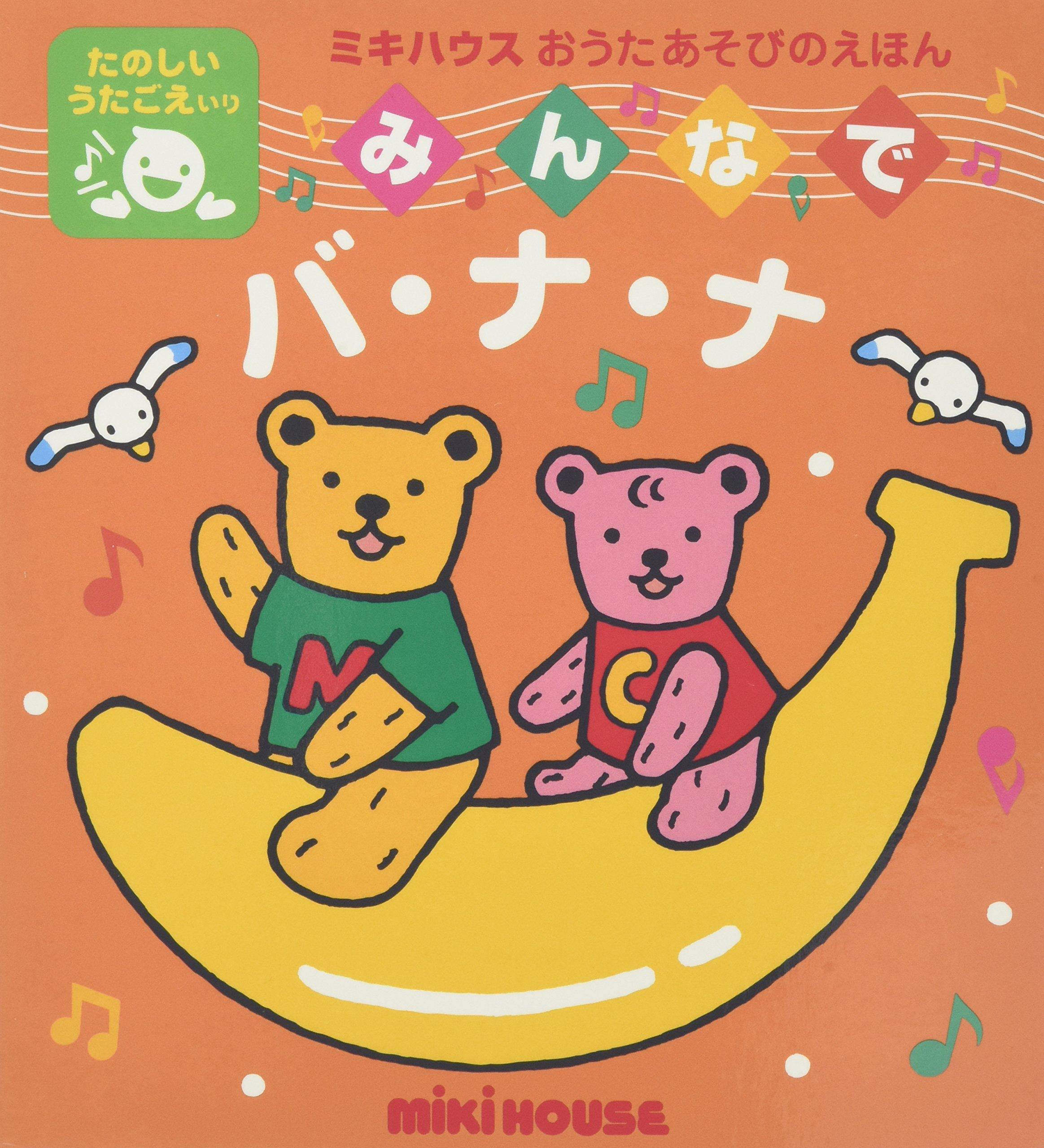 Download Minna de banana : Tanoshii utagoeiri ePub fb2 book