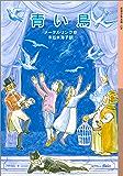 青い鳥 (岩波少年文庫)