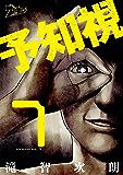 予知視 7 (ズズズキュン!)