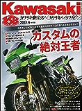 Kawasaki【カワサキバイクマガジン】2018年9月号 [雑誌]