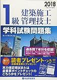 1級建築施工管理技士 学科試験問題集〈平成30年度版〉