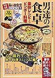 男達の食卓 豪快レシピとビンボー料理 (ぐる漫)