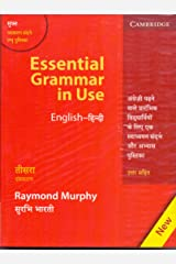 Essential Grammar in Use: English - Hindi Paperback