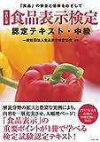 [改訂5版]食品表示検定認定テキスト・中級