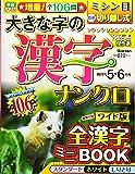 大きな字の漢字ナンクロ 2019年 05 月号 [雑誌]