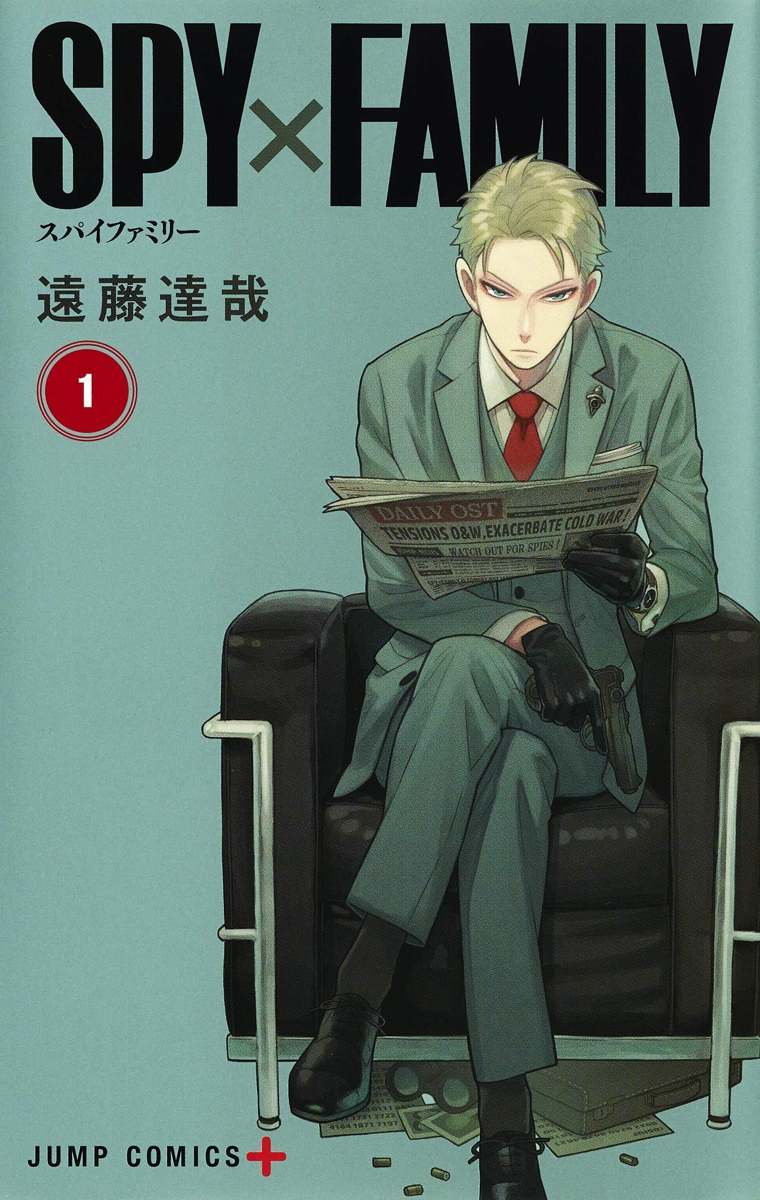 SPY×FAMILY 1 (ジャンプコミックス) | 遠藤 達哉 |本 | 通販 | Amazon