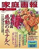家庭画報 2020年 2月号プレミアムライト版 (家庭画報増刊)