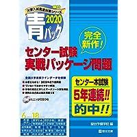 大学入試センター試験実戦パッケージ問題 2020―青パック (大学入試完全対策シリーズ)