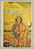 幸福な王子 (望林堂完訳文庫)