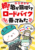 続!亀が無理してロードバイク乗ってみた 亀チャリ (学研スマートライブラリ)