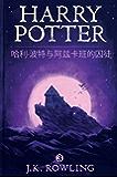 哈利·波特与阿兹卡班的囚徒 (Harry Potter and the Prisoner of Azkaban )