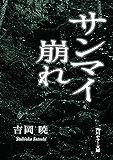 サンマイ崩れ (角川ホラー文庫)