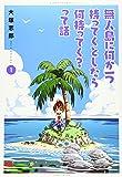 無人島に何か一つ持ってくとしたら何持ってく?って話 1 (バンブー・コミックス)