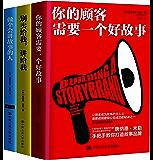 """商业实战三部曲:你的顾客需要一个好故事 做个会讲故事的人 别卖给我,讲给我(套装共3册)(""""讲故事 战商界""""实战三部曲)"""