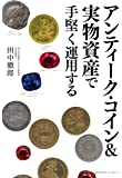 アンティーク・コイン&実物資産で手堅く運用する