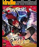 電撃PlayStation Vol.681 [雑誌]