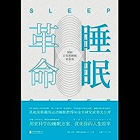 睡眠革命 (未读·生活家)