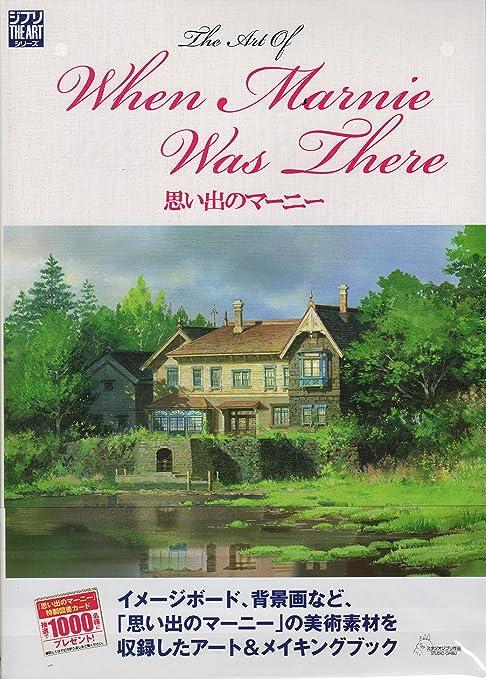 Amazon.com: El arte de cuando No Marnie estaba allí ~ omoide ...