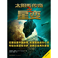 The Galapagos Incident (Chinese Edition) book cover
