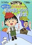 ちびまる子ちゃんの似たもの漢字使い分け教室―同音異義語、反対語、類語など (満点ゲットシリーズ)