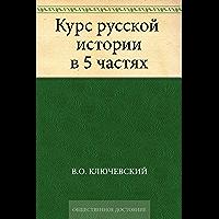 Курс русской истории в 5 частях (Russian Edition)