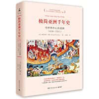 极简亚洲千年史:当世界中心在亚洲618-1521