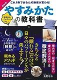 図解版やすみかたの教科書 (主婦の友生活シリーズ)