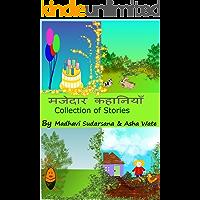 Majedaar Kahaaniyaan, Collection of stories (Hindi for Children)
