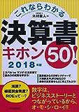 これならわかる 決算書キホン50! 〈2018年版〉