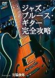 ジャズ・ブルース・ギター完全攻略 [DVD]