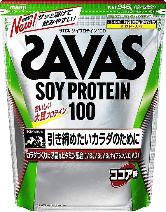 明治 ザバス(SAVAS) ソイプロテイン100 ココア味【45食分】 945g