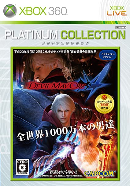 Devil May Cry 4(xbox360)
