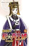 新☆再生縁―明王朝宮廷物語―(9)(プリンセス・コミックス)