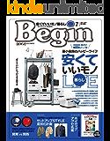 Begin (ビギン) 2019年 7月号 [雑誌]