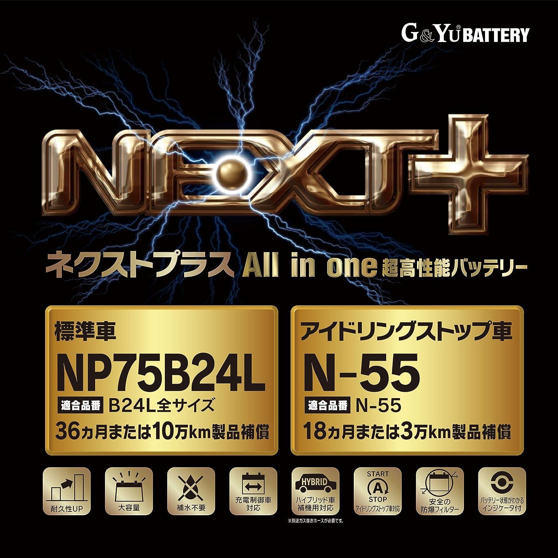 G&Yu NEXT+ バッテリー NP N-55 シャトル DBA-GK8 H27/5~ アイドリングストップ車 B07DJ3FY61