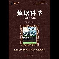 数据科学:R语言实现 (数据科学与工程技术丛书)
