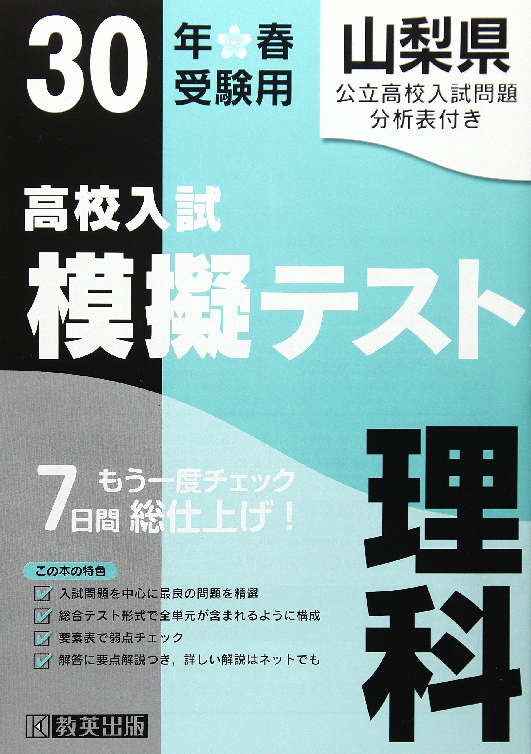 県 高校 入試 山梨