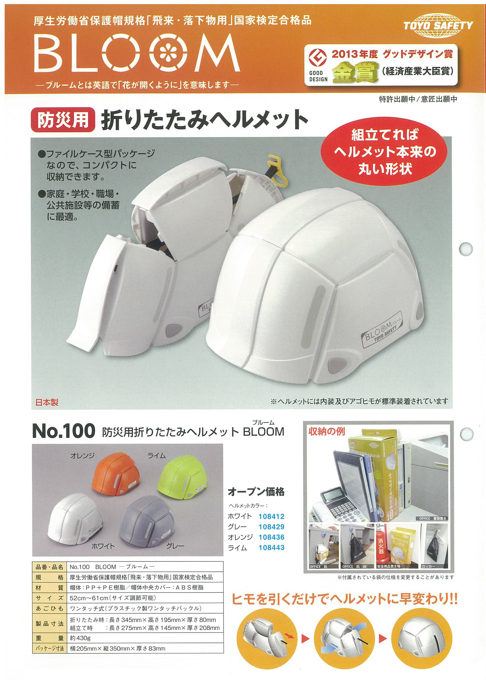 Folding Helmet Bloom No.100. Color Gray