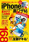 iPhoneの裏ワザ帖 (100%ムックシリーズ)