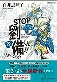 STOP! 劉備くん! ! リターンズ3 (希望コミックス)