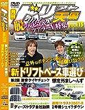 ドリフト天国 DVD Vol.115 (<DVD>)