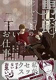 男爵ジャニスの怪しいお仕事【電子限定おまけ付き】 (花音コミックス)