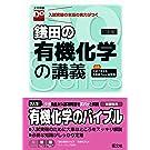 鎌田の有機化学の講義 三訂版 大学受験Doシリーズ