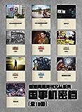国事机密档(全10册) (香港凤凰周刊文丛系列)