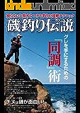 磯釣り伝説: 知らないと損するフカセ釣りの超絶テクニック 主婦の友ヒットシリーズ