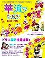 華流テレビドラマコレクション2015-2016 (キネマ旬報ムック)