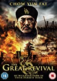 The Great Revival [DVD] [2011]