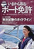 今から取るボート免許 2017-2018(DVD付き): KAZIムック
