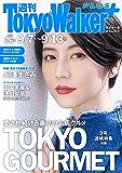 週刊 東京ウォーカー+ 2017年No.36 (9月6日発行) [雑誌] (Walker)