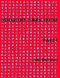 Intermediate Chinese Reader, Part I (Yale Language Series)